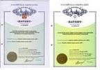 Наши патенты