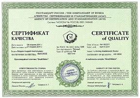 сертификат программы BreathMaker