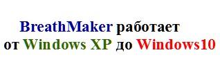 BreathMaker и Windows 10
